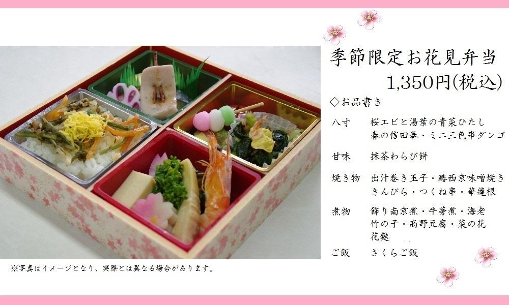 お花見弁当ver2