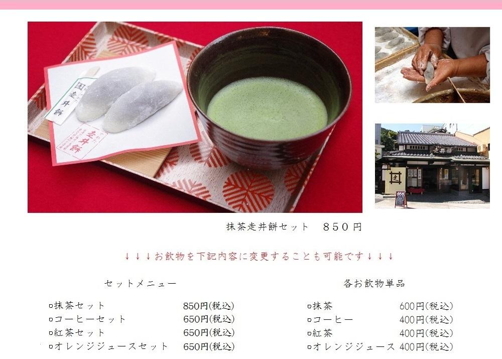 喫茶メニュー2020春